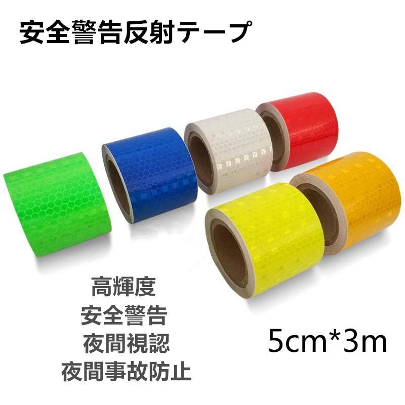 送料無料 公式サイト 反射テープ 期間限定の激安セール 高輝度 夜間事故防止幅5cmx3m 安全警告テープ