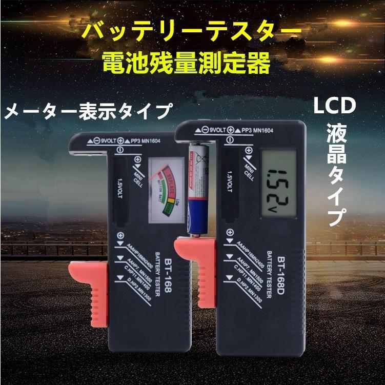 送料無料 バッテリーテスター 格安SALEスタート バッテリーチェッカー 電池残量測定器 お値打ち価格で 2タイプ 1.5V 乾電池やボタン電池の残量チェック 9V対応