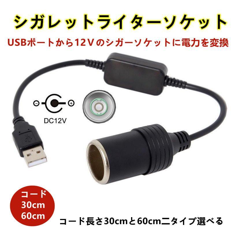 シガソケ変換USB