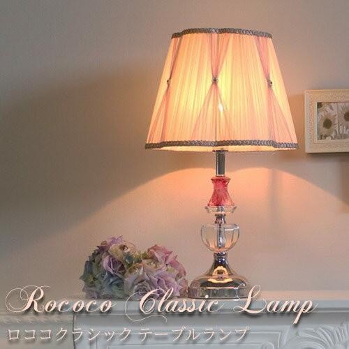 照明 テーブルランプ おしゃれ 間接照明 ロココクラシック テーブルランプ ギャザー