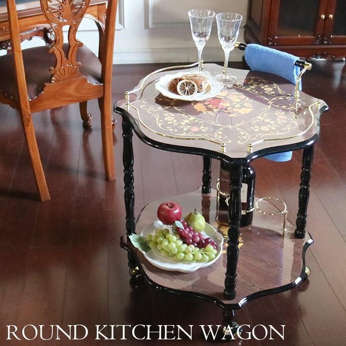 ラウンドワゴン 象嵌 イタリアンスタイル キャスター付き 2段 組立式 おしゃれ キッチン