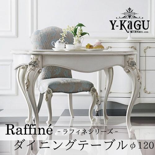 ダイニングテーブル おしゃれ 木製 4人 姫系 ロココ調 アンティーク φ1200 ラフィネ 開梱設置付き