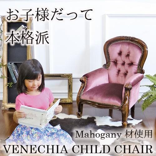 アームチェア 椅子 イス イス おしゃれ 単品 木製 肘付き ジュニアアームチェア(パープル) ベネシア