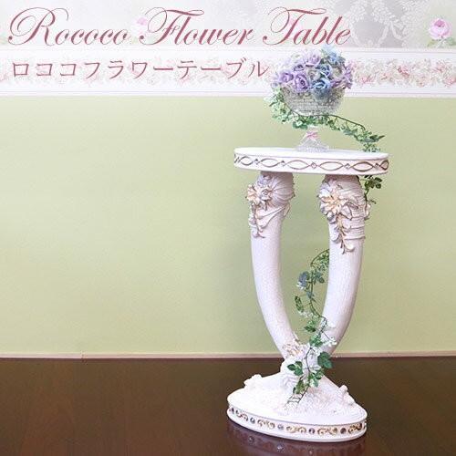テーブル サイドテーブル カフェテーブル おしゃれ アンティーク ロココ ロココフラワーテーブル