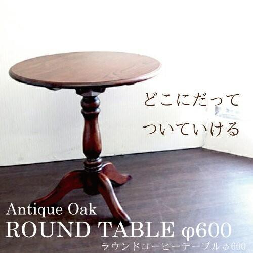 2019.8月〜10月入荷予定 テーブル サイドテーブル カフェテーブル おしゃれ アンティーク ロココ アンティークオーク