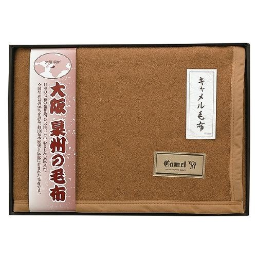 大阪泉州の毛布 キャメル毛布(毛羽部分) ギフト プレゼント ご挨拶 お祝い お返し 内祝い 出産祝 法要 香典返し 快気祝い 御供