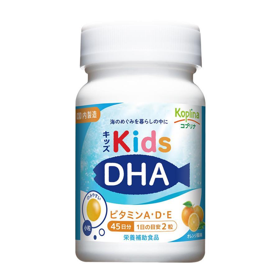 こどもDHA DHA EPA 子供用 子供 キッズDHA 90粒 [ボトルタイプ] 送料無料 サプリメント コプリナ|ykoplina|02