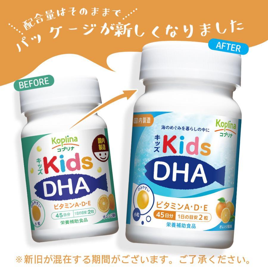 こどもDHA DHA EPA 子供用 子供 キッズDHA 90粒 [ボトルタイプ] 送料無料 サプリメント コプリナ|ykoplina|03
