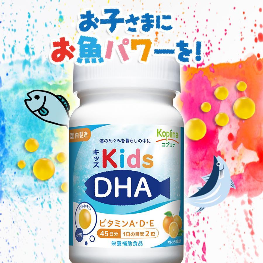 こどもDHA DHA EPA 子供用 子供 キッズDHA 90粒 [ボトルタイプ] 送料無料 サプリメント コプリナ|ykoplina|04
