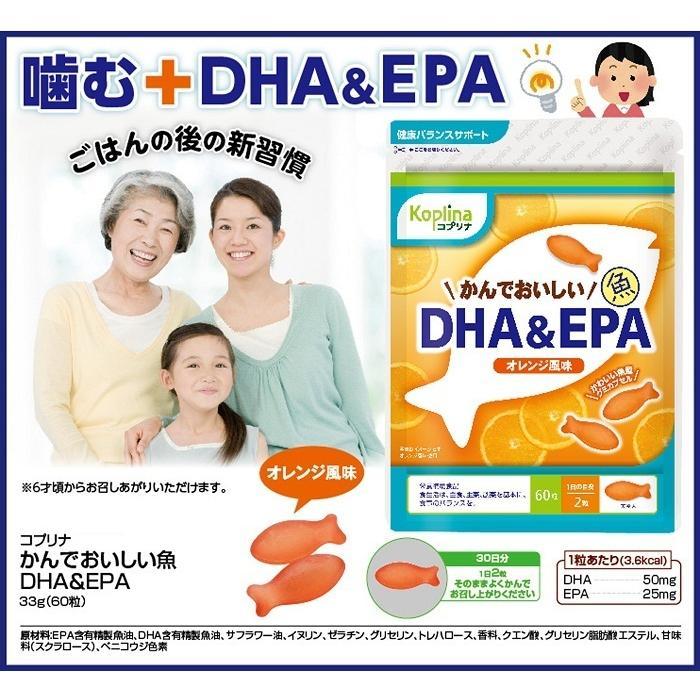 【特売品】こどもDHA DHA EPA 子供用 子供 かんでおいしい魚DHA&EPA 60粒 送料無料 サプリメント コプリナ|ykoplina|05