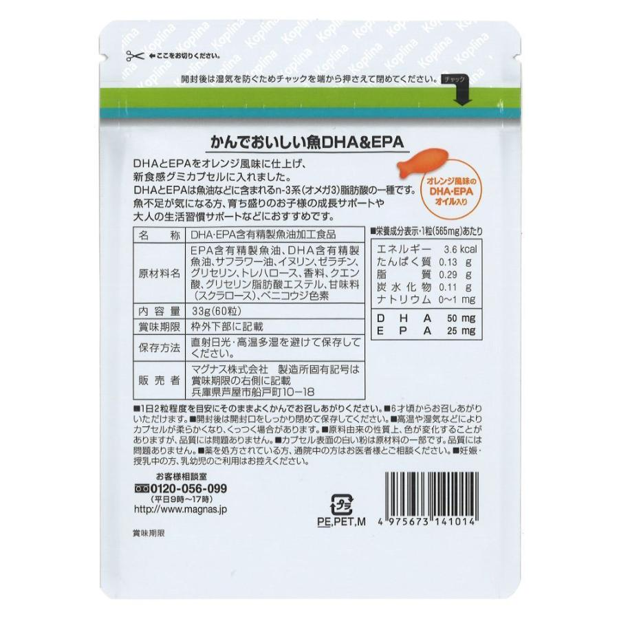 【特売品】こどもDHA DHA EPA 子供用 子供 かんでおいしい魚DHA&EPA 60粒 送料無料 サプリメント コプリナ|ykoplina|06