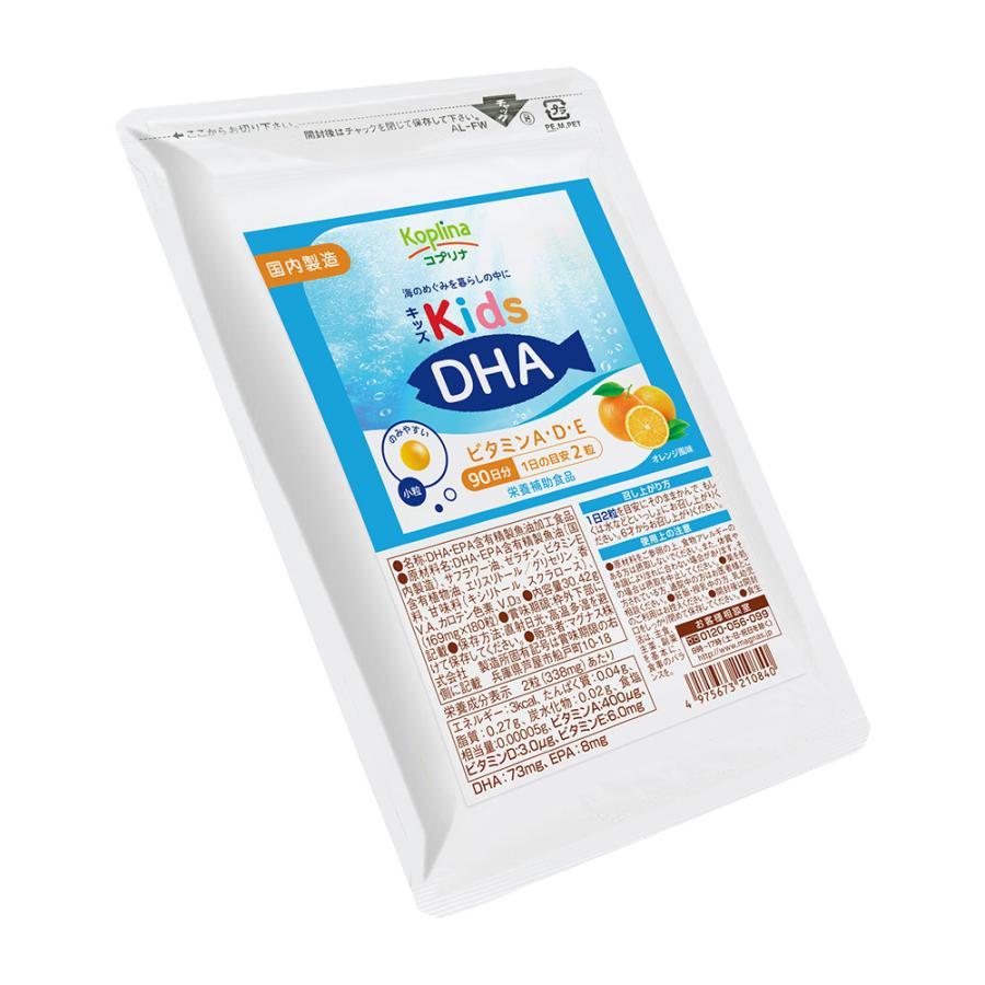 こどもDHA DHA EPA 子供用 子供 キッズDHA 90粒 [袋タイプ] ビタミン 送料無料 サプリメント コプリナ|ykoplina|02