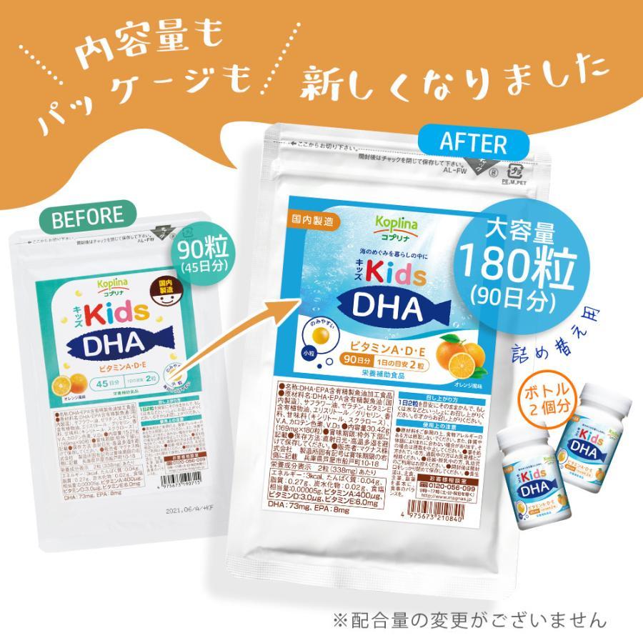 こどもDHA DHA EPA 子供用 子供 キッズDHA 90粒 [袋タイプ] ビタミン 送料無料 サプリメント コプリナ|ykoplina|03