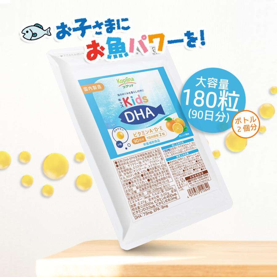 こどもDHA DHA EPA 子供用 子供 キッズDHA 90粒 [袋タイプ] ビタミン 送料無料 サプリメント コプリナ|ykoplina|04