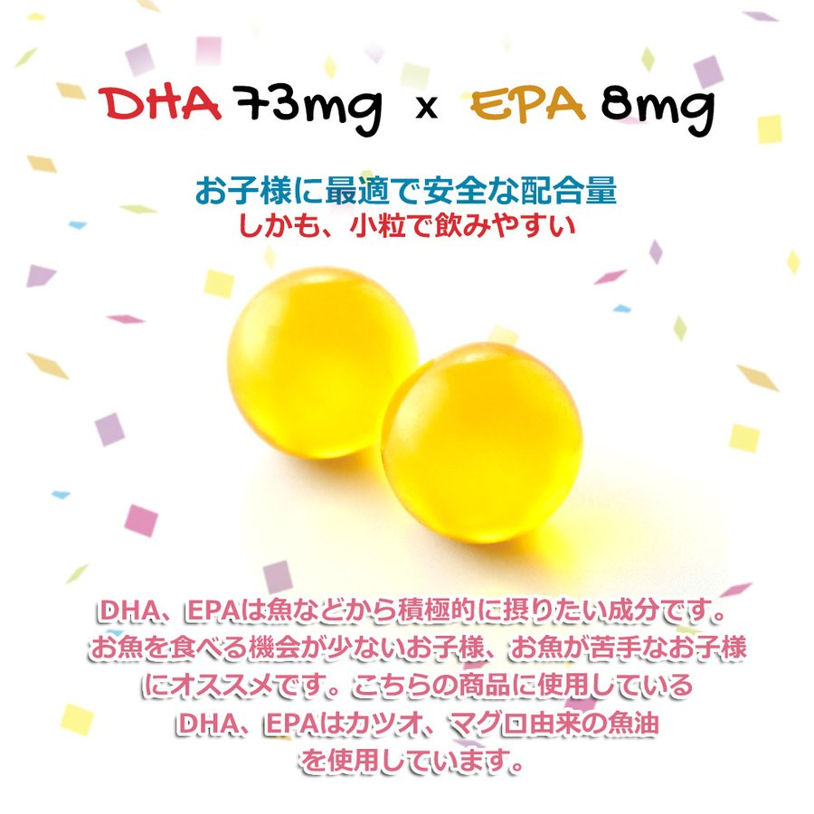 こどもDHA DHA EPA 子供用 子供 キッズDHA 90粒 [袋タイプ] ビタミン 送料無料 サプリメント コプリナ|ykoplina|05