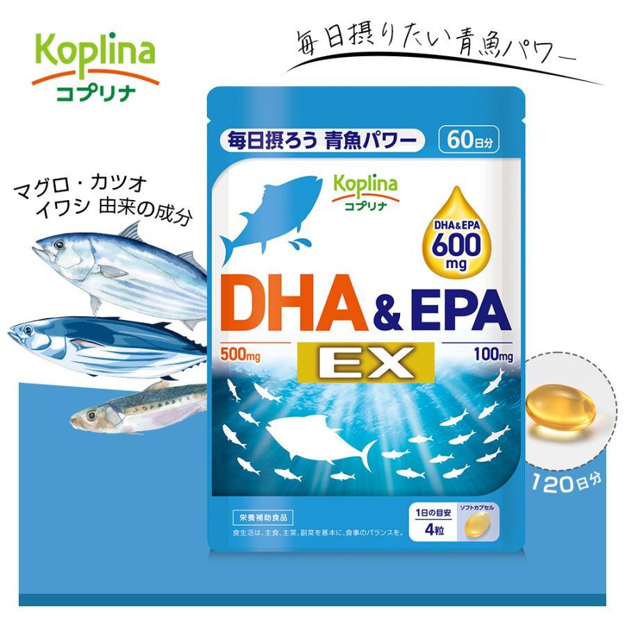 DHA&EPA EX 240粒 1袋60日分【安心国内製造/ソフトカプセル/n-3系(オメガ3)脂肪酸/健康/サプリ/サプリメント/コプリナ/メール便・送料無料】|ykoplina