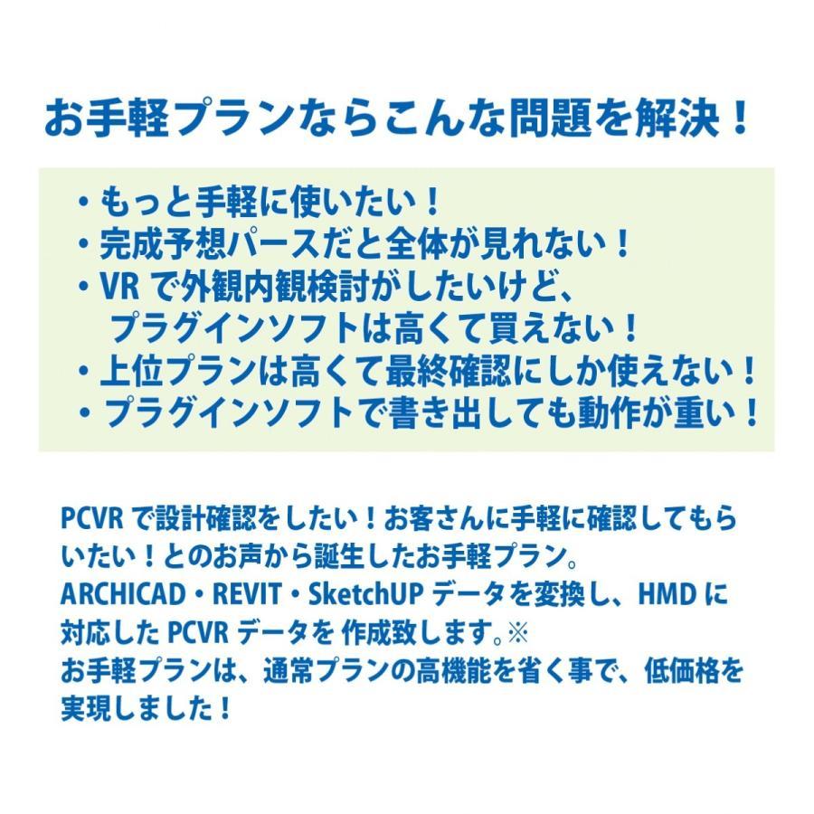 ハイクラス建築VR 納期3営業日以内|ykuw-design|03
