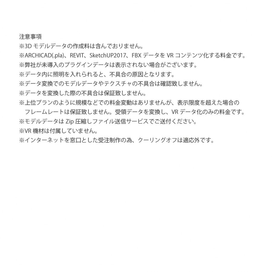 建築VR 納期3営業日以内|ykuw-design|05