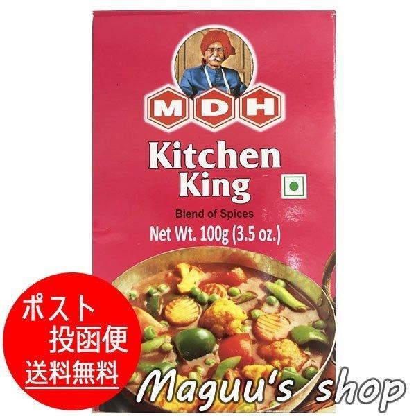 ミックススパイス 万能スパイス キッチンキング 100g MDH(Mahasian Di Hatti) Kitchen King 送料無料(ポスト投函便)