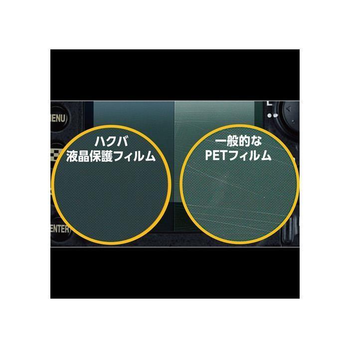 《新品アクセサリー》 HAKUBA (ハクバ) 液晶保護フィルム 耐衝撃タイプ Canon EOS RP 専用|ymapcamera|03
