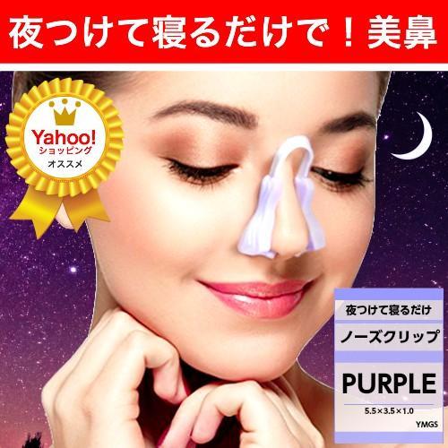 高く する 鼻