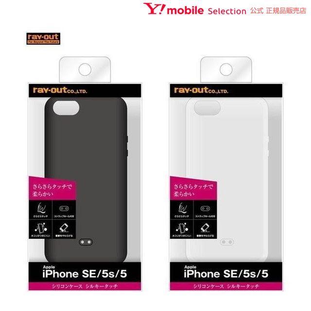 79ca985710 iPhone SE / 5s / 5 シリコンケース シルキータッチ / ブラック ...