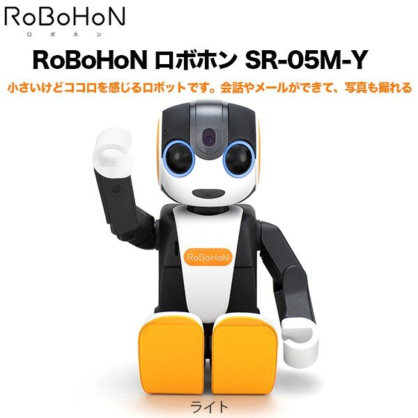 RoBoHoN ロボホンライト SR-05M-Y
