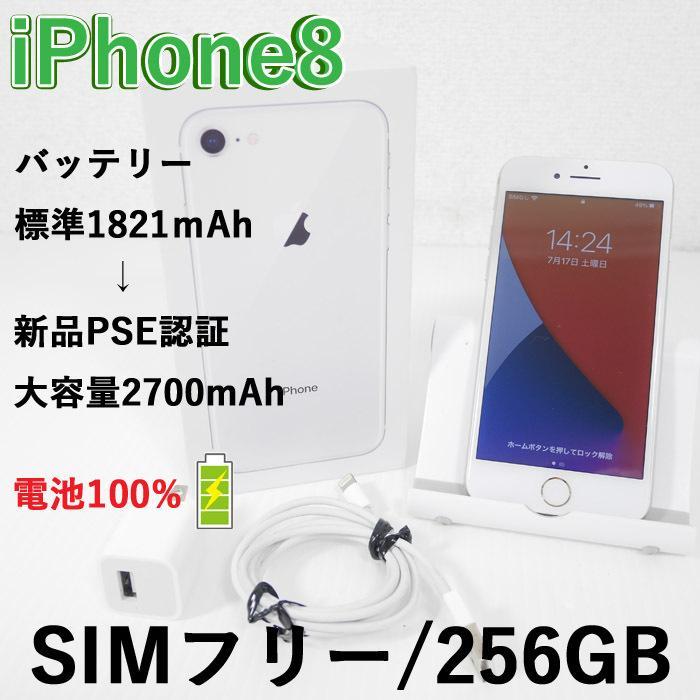 中古 iPhone8 256GB MQ852J/A SIMフリー ホワイト 本体 バッテリー新品大容量2700mAh スマホ 送料無料 4694|yms-reusestore
