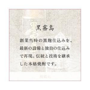 黒霧島 芋焼酎 25度 1.8L 1800ml パック 霧島酒造 宮崎県 あすつく|yo-sake|02