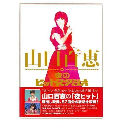 山口百恵 in 夜のヒットスタジオ DVD