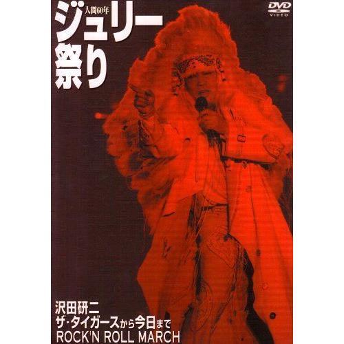 人間60年 ジュリー祭り DVD