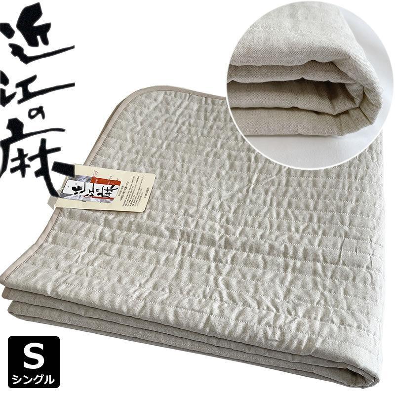 敷パッド ベッドパッド 自然素材の ひんやりパッド クールマット 近江の麻 中わたまでも麻100%だから涼しさが違う!3000円OFF!シングル(S:100cm×205cm) yoakeya-honten