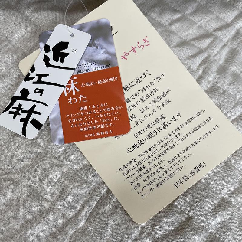 敷パッド ベッドパッド 自然素材の ひんやりパッド クールマット 近江の麻 中わたまでも麻100%だから涼しさが違う!3000円OFF!シングル(S:100cm×205cm) yoakeya-honten 03