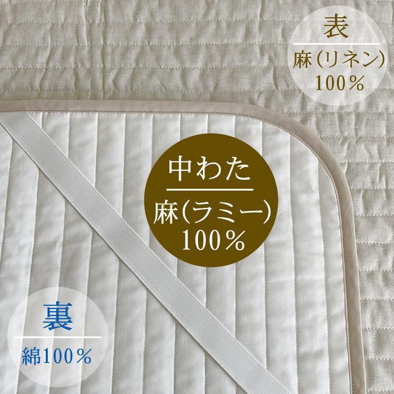 敷パッド ベッドパッド 自然素材の ひんやりパッド クールマット 近江の麻 中わたまでも麻100%だから涼しさが違う!3000円OFF!シングル(S:100cm×205cm) yoakeya-honten 04