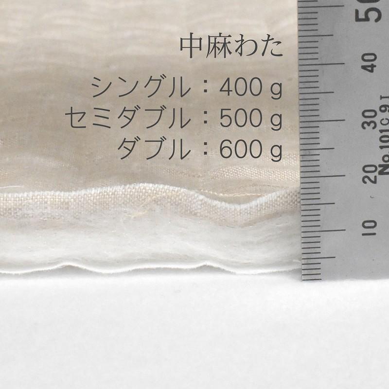敷パッド ベッドパッド 自然素材の ひんやりパッド クールマット 近江の麻 中わたまでも麻100%だから涼しさが違う!3000円OFF!シングル(S:100cm×205cm) yoakeya-honten 05