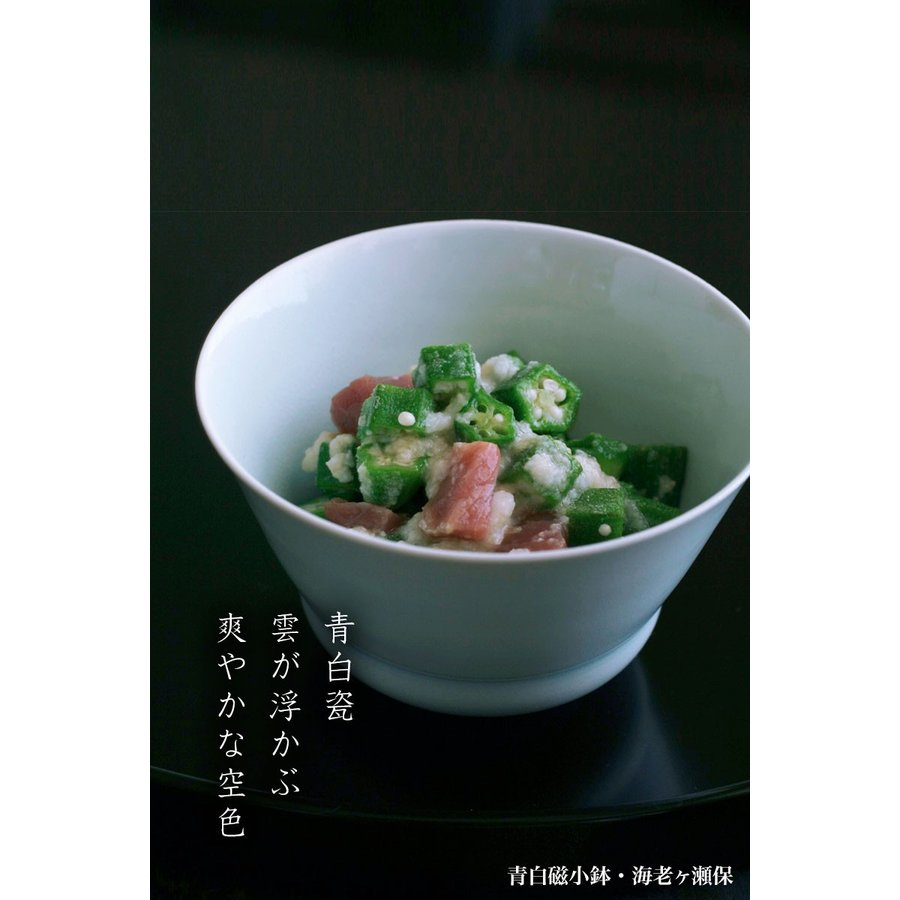 白磁(天草陶石)・青磁:青白瓷小鉢・海老ヶ瀬保《小鉢・11.5cm》|yobi|04