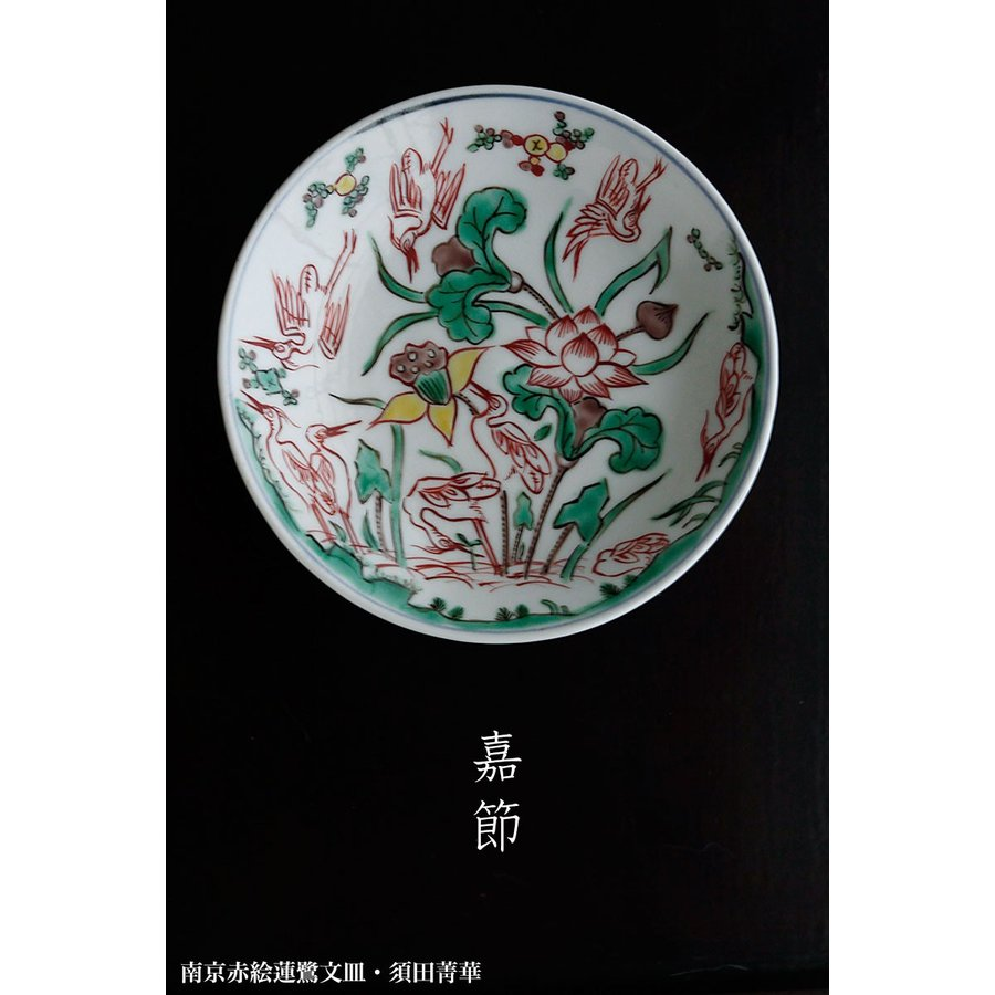 九谷焼:南京赤絵蓮鷺文皿・須田菁華 《小皿・14.8cm》|yobi|03