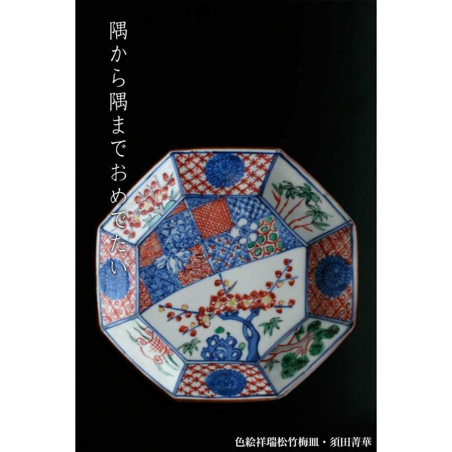 九谷焼:色絵祥瑞松竹梅皿・須田菁華《小皿・取り皿・銘々皿・14.8cm》|yobi|05