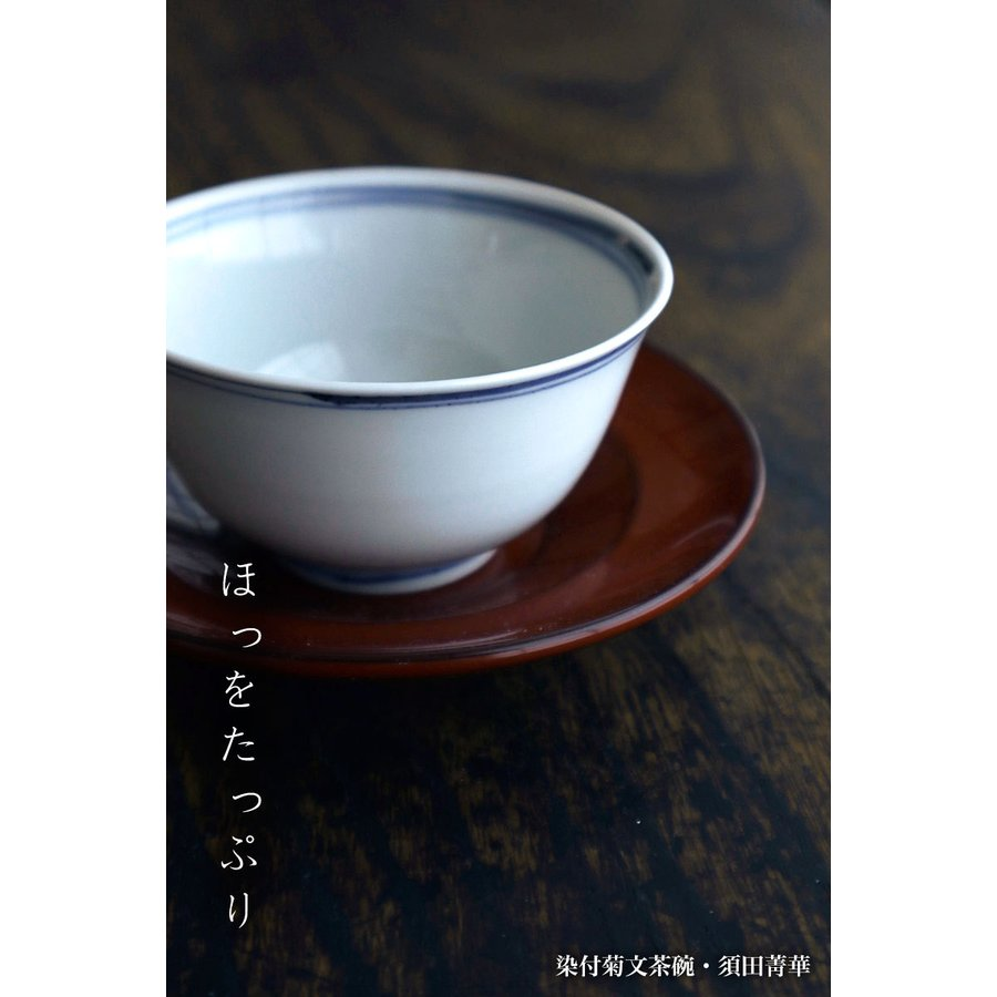 九谷焼:染付菊文茶碗・須田菁華《汲出》|yobi|09