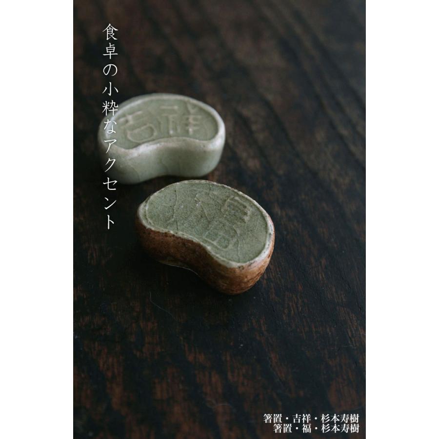 伊賀焼:箸置・福・杉本寿樹《箸置き》|yobi|04