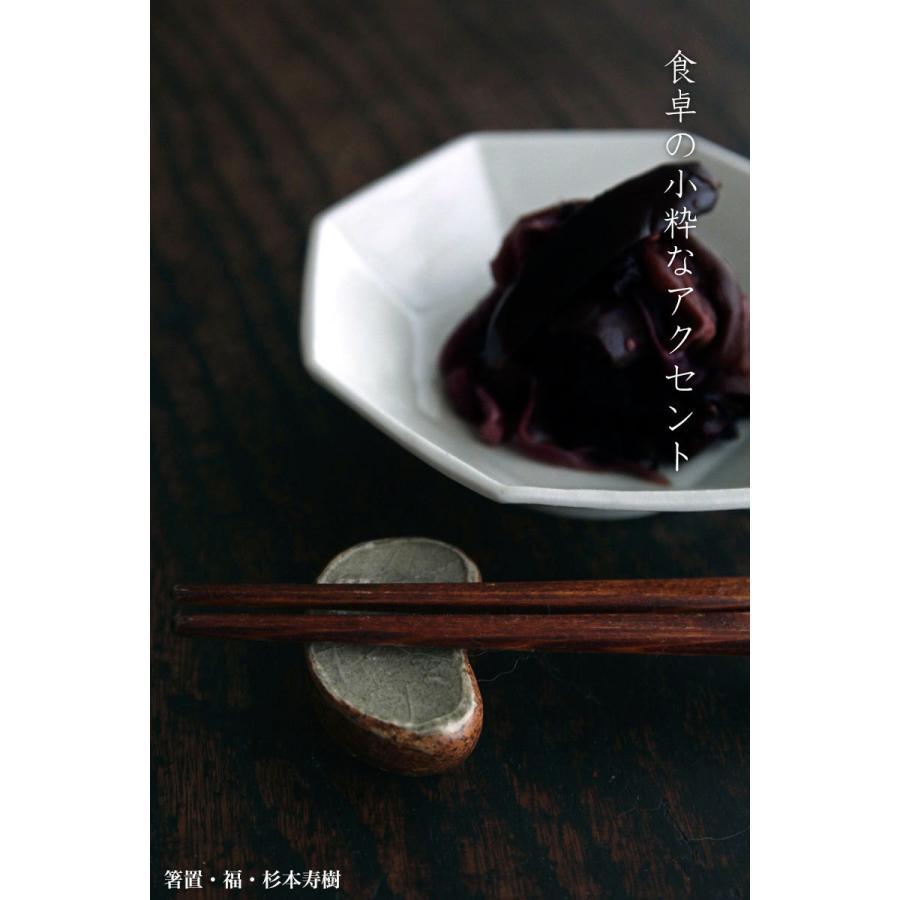 伊賀焼:箸置・福・杉本寿樹《箸置き》|yobi|05