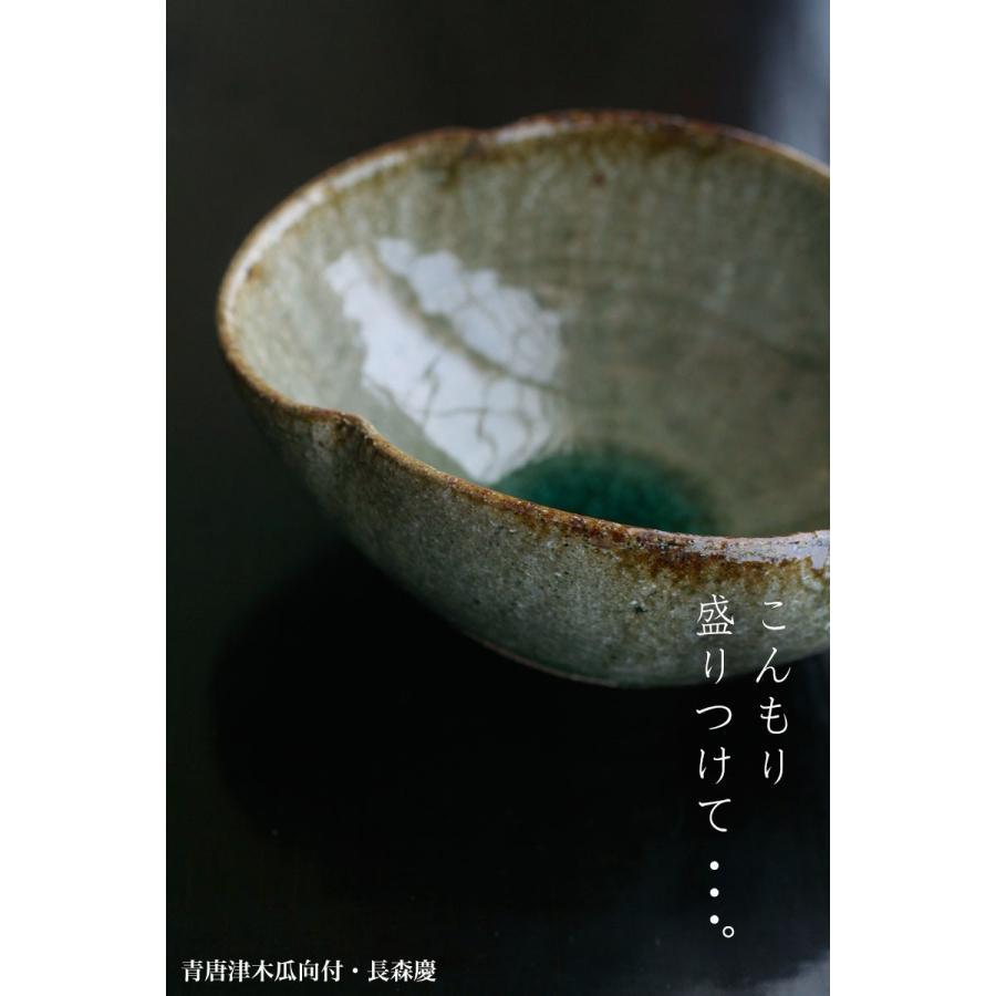 青唐津木瓜向付・長森慶《小鉢・14.0cm》|yobi|04