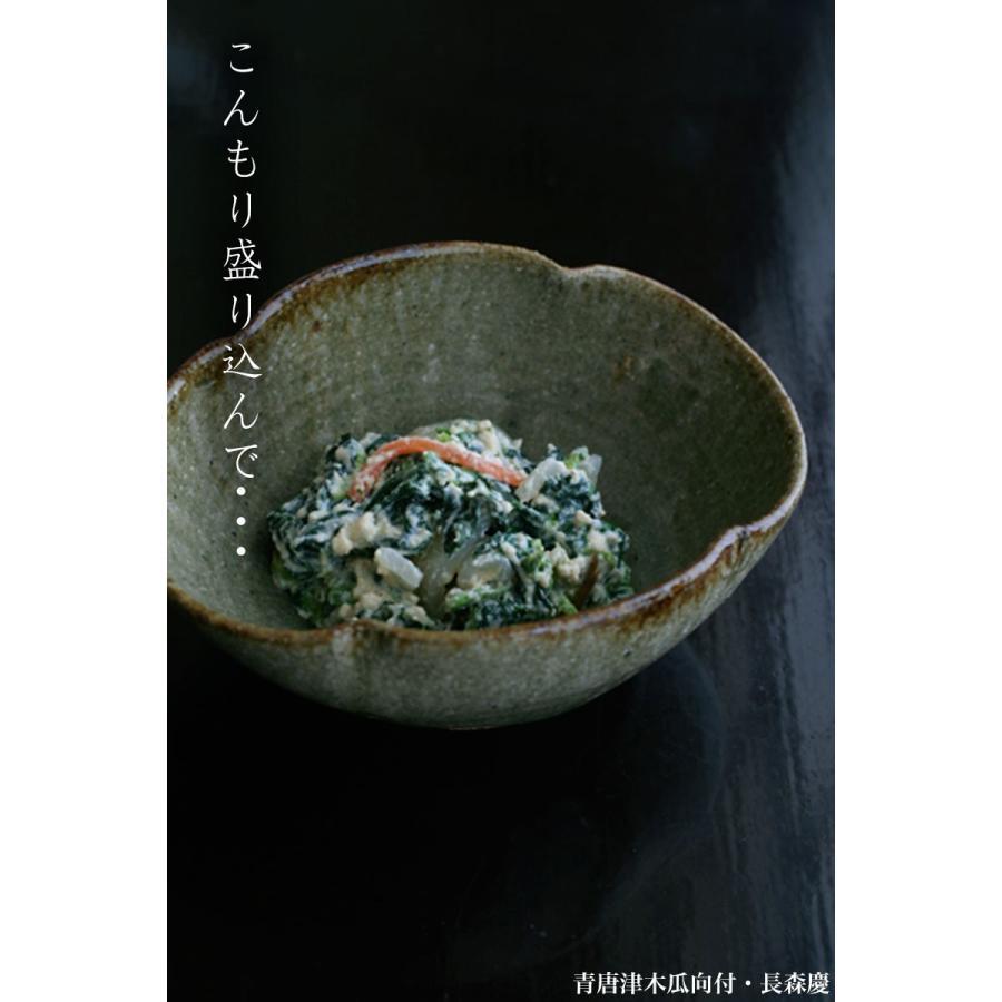 青唐津木瓜向付・長森慶《小鉢・14.0cm》|yobi|05