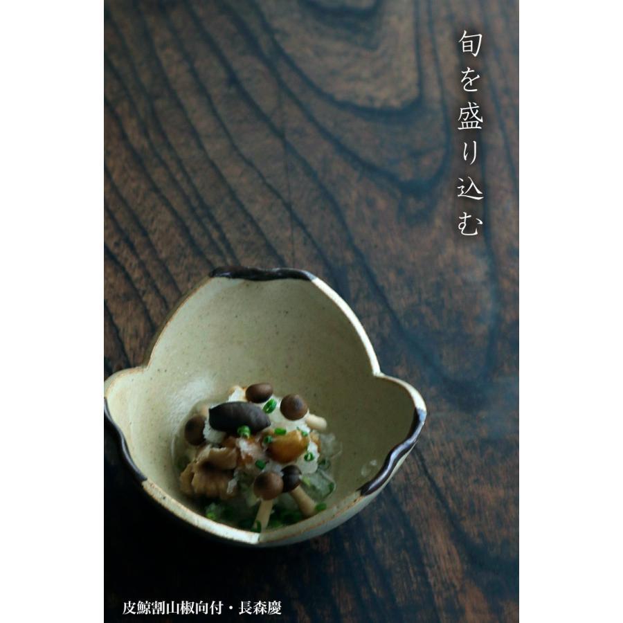 皮鯨割山椒向付・長森慶《小鉢・13.0cm》|yobi|08