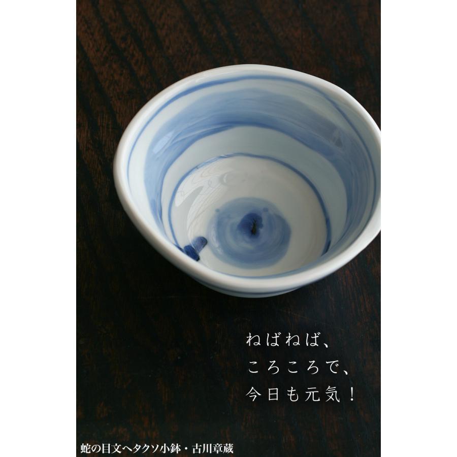蛇の目文ヘタクソ小鉢・古川章蔵《小鉢・12.0cm》|yobi|11