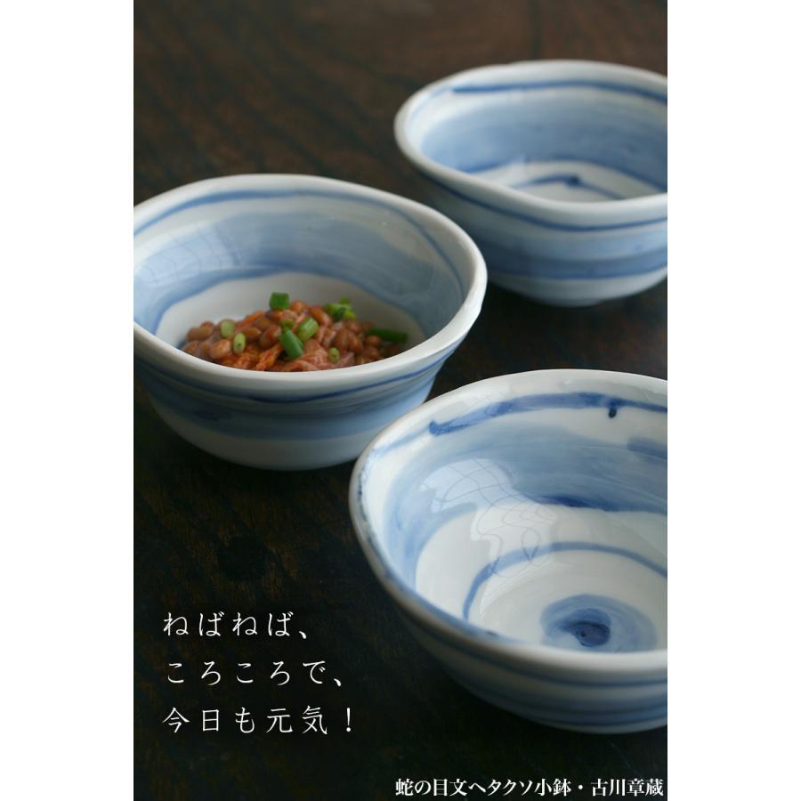 蛇の目文ヘタクソ小鉢・古川章蔵《小鉢・12.0cm》|yobi|10