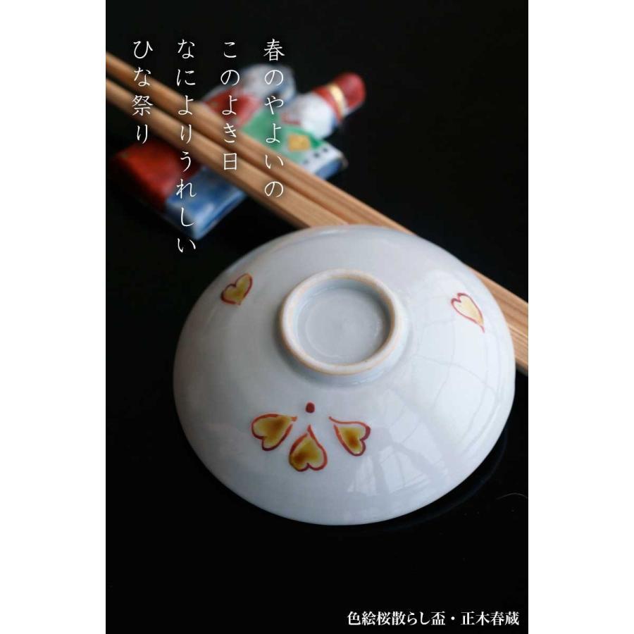 九谷焼:色絵桜散らし盃・正木春蔵《盃》|yobi|03