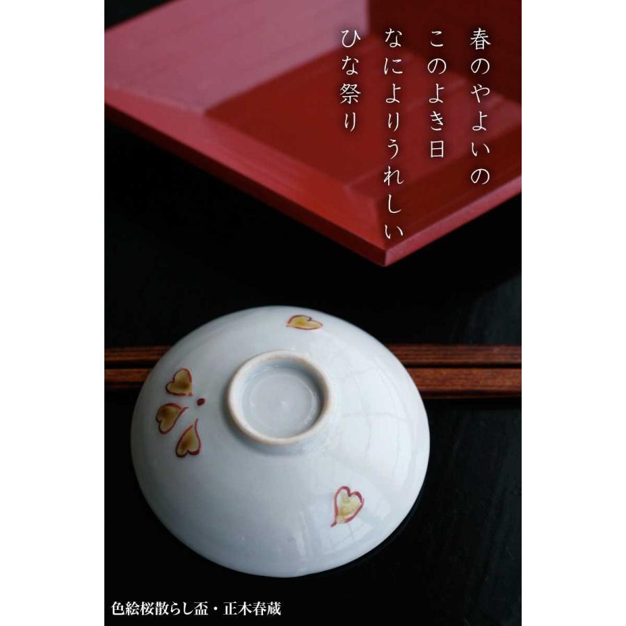 九谷焼:色絵桜散らし盃・正木春蔵《盃》|yobi|04