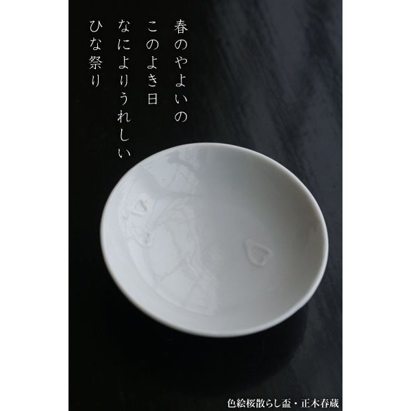 九谷焼:色絵桜散らし盃・正木春蔵《盃》|yobi|05