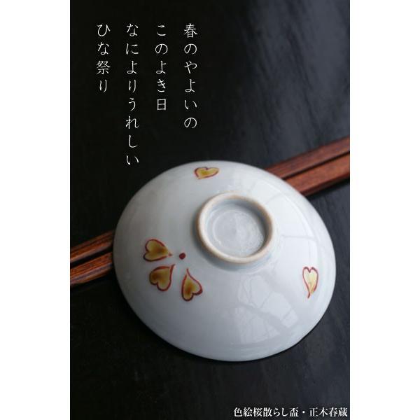 九谷焼:色絵桜散らし盃・正木春蔵《盃》|yobi|06
